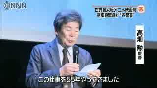 仏アニメ映画祭で高畑勲監督に名誉賞