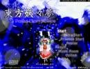 【サクサク実況】東方妖々夢 EX【クリア重視】