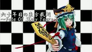 映姫さまが裁判してる時に流れてる曲 thumbnail