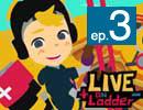 【録画】ep.3 生中継アニメ『LIVE ON Ladder』「三度目の掃除機」