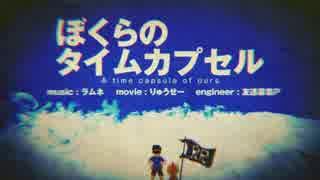 GUMI MV 「ぼくらのタイムカプセル」