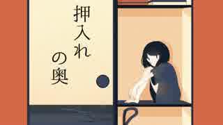 【干蜜柑】押入れの奥【オリジナルNNI】