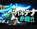 【スマブラwiiU・3DS】女神パルテナ参戦!