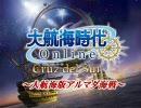 大航海時代online コメント大海戦