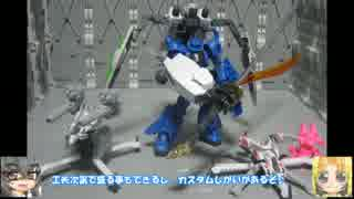 HG グフR35 BB戦士ネオ・ジオング ゆっくりプラモ動画