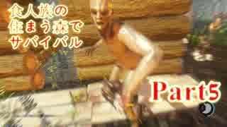 【実況】食人族の住まう森でサバイバル【T
