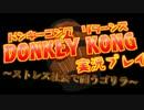 【ドンキーReコンビ実況】ストレス社会で闘うゴリラ-1本目-