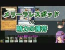 【MTG】ゆかり:ザ・ギャザリング #12.1