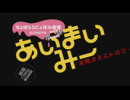 TVアニメ「あいまいみー~妄想カタストロ