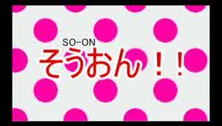 【そうおん!!】唯以外大体松岡修造 #8