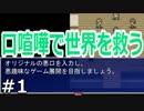 ウィル・コンバット!『口喧嘩で世界を救う』実況 01