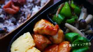 新弁当いろいろ作ってみた#2【作り置き惣菜】