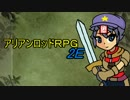 【ゆっくりTRPG】芳香の「アリアンロッド独り旅」part0 【AR2E】