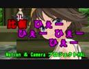 【MMD艦これ】  比叡 ひぇー ひぇー ひぇー ひぇー 【プロジェクトHAL】
