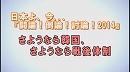 1/3【討論!】さようなら韓国、さようなら戦後体制[桜H26/6/14]