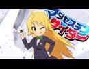 ぷちます!!‐プチプチ・アイドルマスター‐ 第61話「マダゼスチンサイダー! なの」