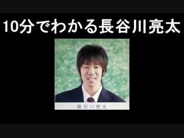 Summary of who is Hasegawa Ryota