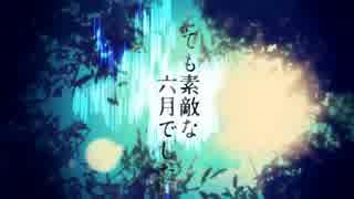【ニコカラ】とても素敵な六月でした【on