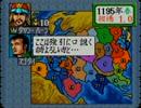 スーパー蒼き狼と白き牝鹿 元朝秘史 モンゴル統一