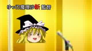 ゆっくり魔理沙の右右縛りペナント【Part1】