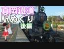 ゆかれいむで真岡鐵道駅めぐり~後編~