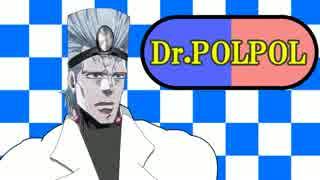 Dr.ポルポル