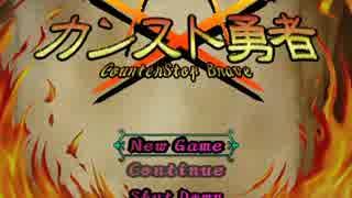 人生初期レベルの二人が最初から最強なRPGカンスト勇者を実況! thumbnail