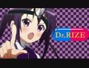 【ごちうさ】Dr.リゼ