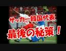 【サッカー韓国代表】  最後の秘策!