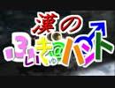 【MH4】漢の♂ふぃぎゅ@ハント【MAD】