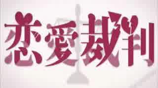 【歌帆】恋愛裁判【歌ってみた】