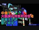 初音ミクがBad Apple!! feat.nomicoで大阪府の市区町村名を歌います。