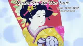【KAITO】kanzashi on the hair【オリジナル曲】