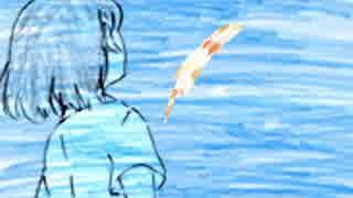 ウミユリ海底譚 歌ってみた-遊