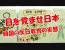 【目を覚ませ日本】 韓国の反日教育の実態!