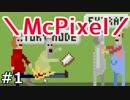【実況】クリックひとつで\McPixel/ 01
