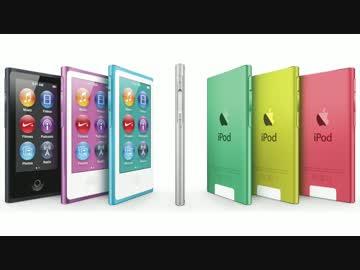 iPod nano (第7世代)