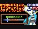 【ボコスカウォーズ】発売日順に全てのファミコンクリアしていこう!!【じゅんくり#91_2】