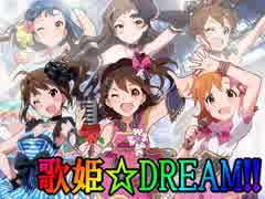 【ミリオンライブ!】歌姫☆DREAM!! 第1話