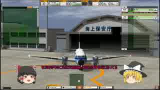 【ゆっくり実況】 ゆっくりが航空管制官になるようです Part8
