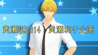 【MMD】黄瀬誕2014_黄瀬利き企画【黒バス】 thumbnail
