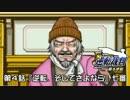 【逆転裁判123実況プレイ】 第4話『逆転、そしてさよなら』 【七審】