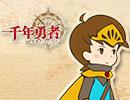 【ニコニコアプリ】千年勇者~時渡りのト