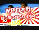 【W杯日本戦】 旭日旗に韓国怒り爆発!