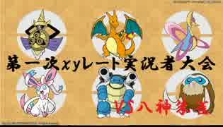 【ポケモンXY】実況者大会 ペリカンVS八神朱雀【ペリカン視点2】