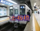 発車メロディーで東上線の駅名を和音マコが歌う