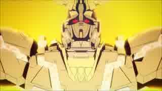 【機動戦士ガンダムUC】EP7のコロニーレーザーシーン