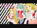 【ミク GUMI Lily】 パーティーポッパー 【オリジナル曲】