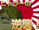 【HoI2】ヒトラーの逆襲!part3【ゆっくり実況】