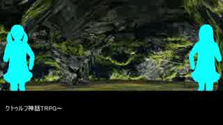 【ゆっくりTRPG】崩れ山【クトゥルフ】